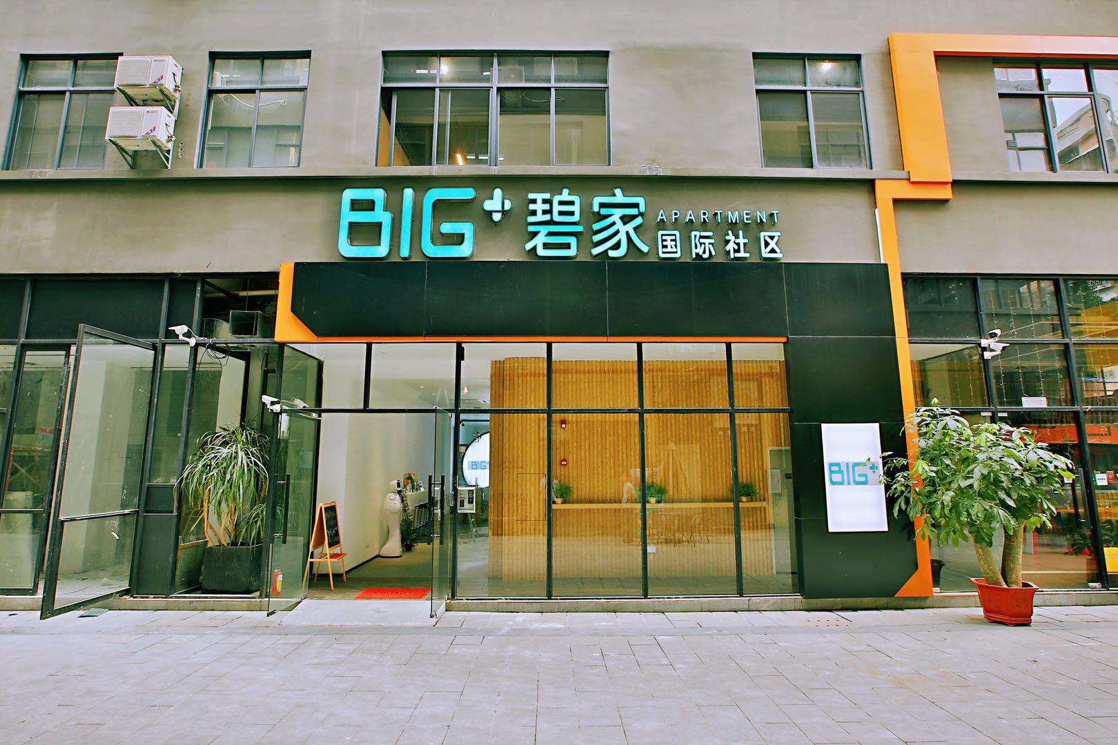 BIG+碧家 广州客村店
